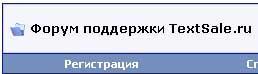 forum-textsale1