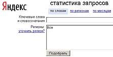 yandex-stat