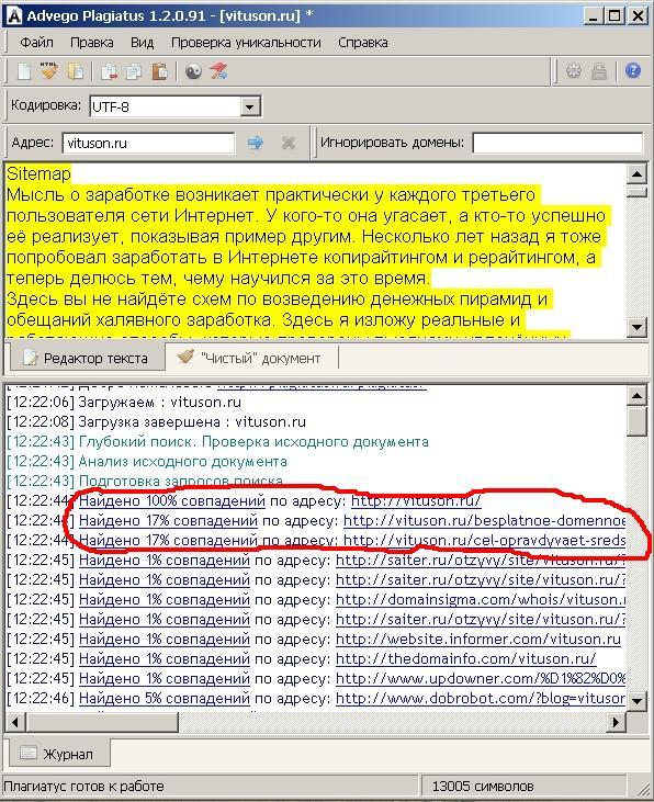Работа в интернете адвего