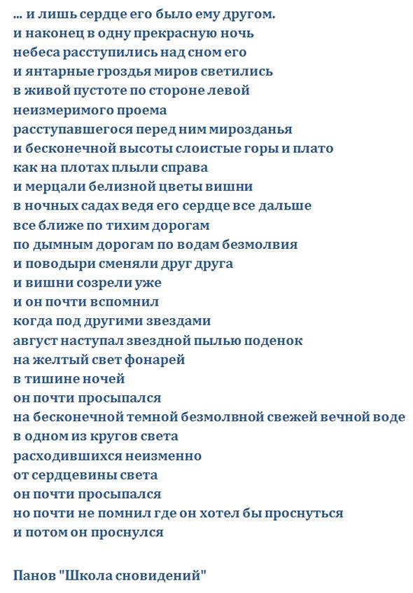panov