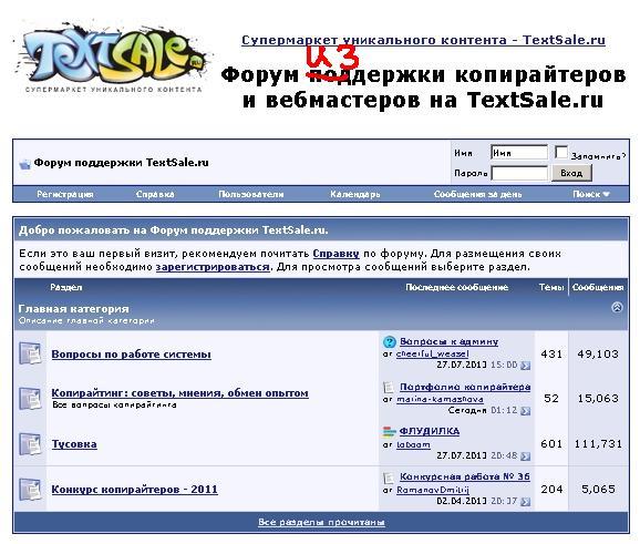 forum_textsale
