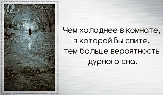 holod-vo-vremya-sna