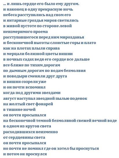 panov-shkola-snovidenij